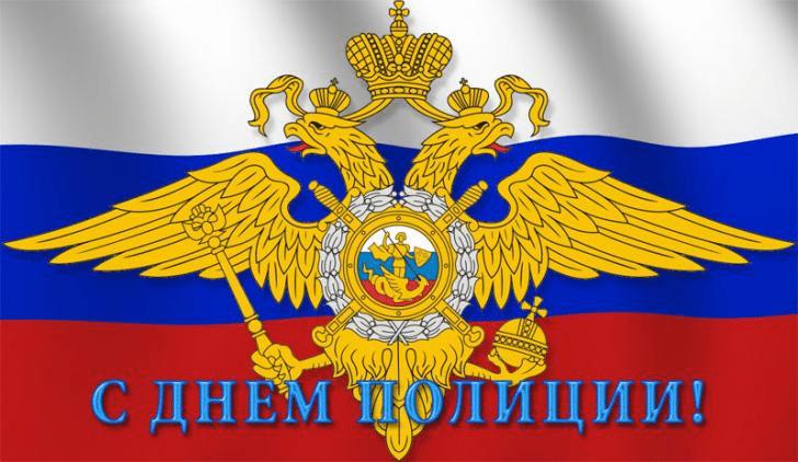 Праздники полиции России