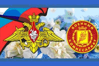 Профессиональные праздники в Вооруженных Силах России