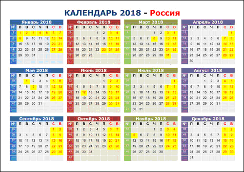 Рабочие и выходные дни в 2018 году в России