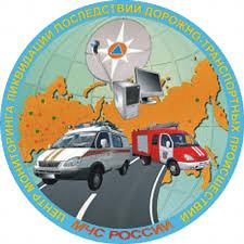 Центр мониторинга ликвидации последствий ДТП МЧС России