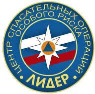 ентр по проведению спасательных операций особого риска «Лидер