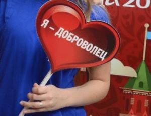 День добровольца (волонтёра) в России