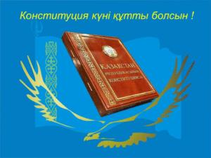 Государственные праздники в Казахстане