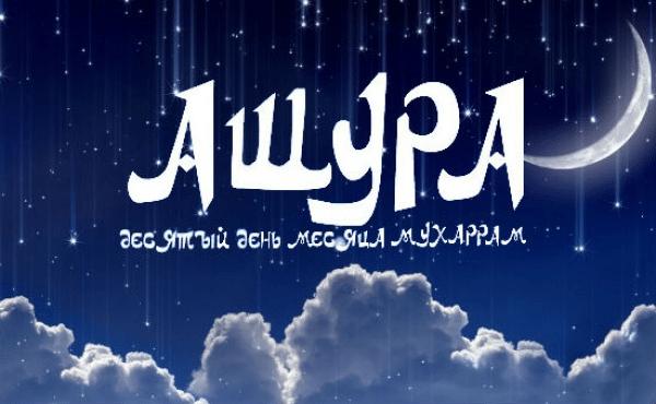 День Ашура