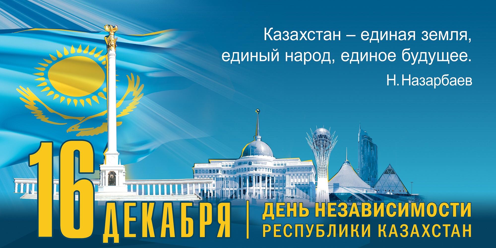 Открытки на дню независимости казахстана