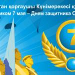 Праздники и выходные дни в Казахстане
