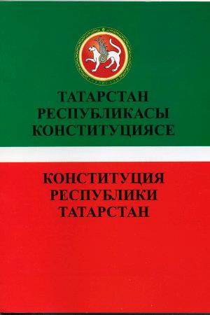 День конституции Татарстана