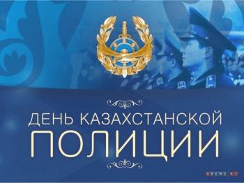 День полиции Казахстана