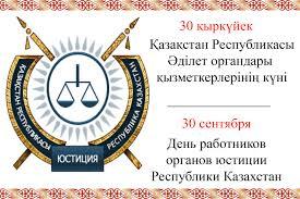День работников органов юстиции Казахстана