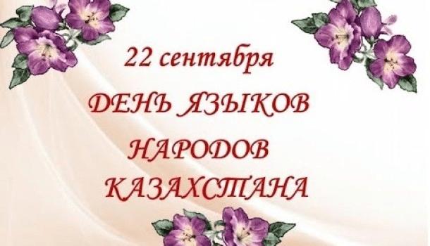 День языков народа Казахстана