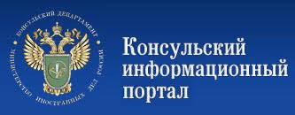 Консульский информационный портал МИД РФ