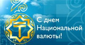 Праздники и праздничные даты в Казахстане в 2020 году