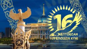Праздники и праздничные даты в Казахстане в 2021 году