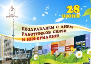 Праздники и праздничные даты в Казахстане