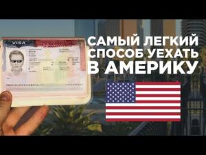Визы в США через Грузию