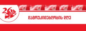 Выходные дни в Грузии в мае 2020 года.День независимости Грузии