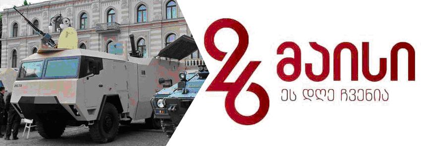 Выходные дни в Грузии в мае 2021 года