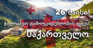 Выходные дни в Грузии в мае 2022 года.День независимости Грузии