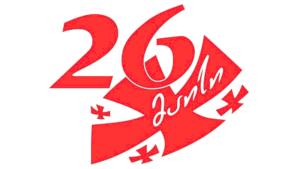 Выходные дни в Грузии в 2018 году. День независимости Грузии