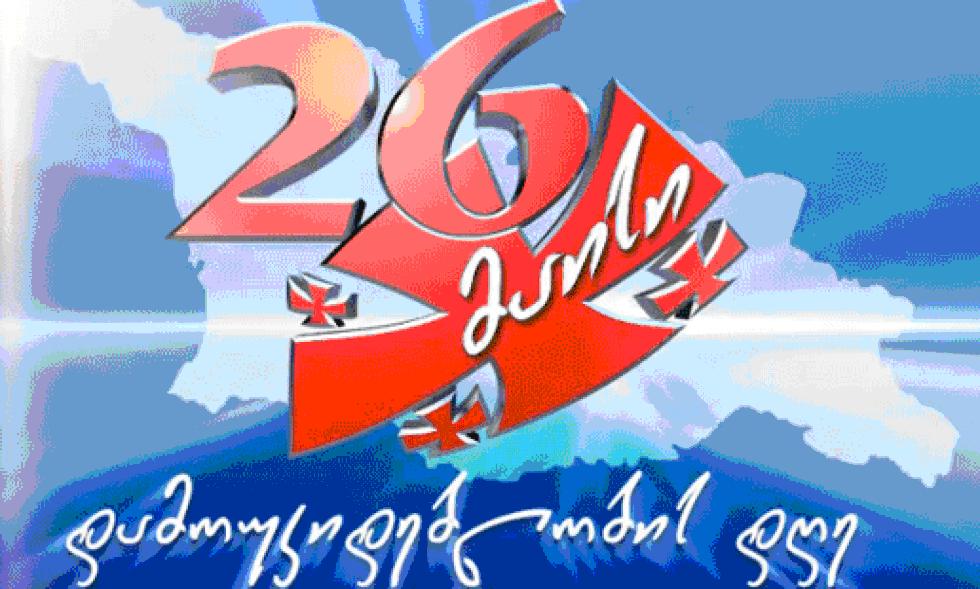 Выходные дни в Грузии в 2022 году. День независимости Грузии