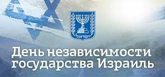 Выходные дни на праздники в апреле 2018 года в Израиле
