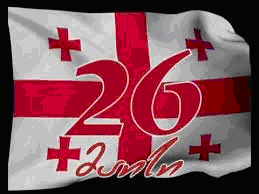 Государственные светские праздники в Грузии.День независимости Грузии