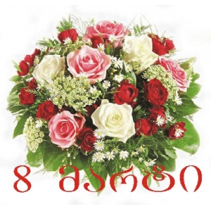 Государственные светские праздники в Грузии.8 марта
