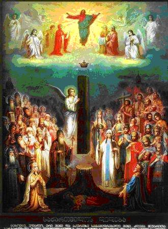 Государственный религиозный праздник в Грузии.Мцхетоба (Светицховлоба).png
