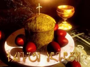 Государственный религиозный праздник в Грузии. Пасха.png