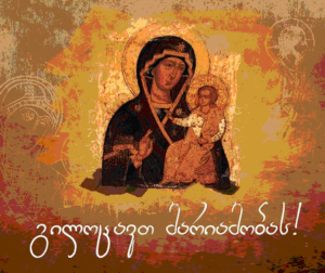 Государственный религиозный праздник в Грузии. Успение.png
