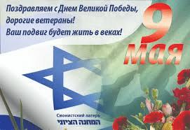 День Победы над нацистской Германией в Израиле