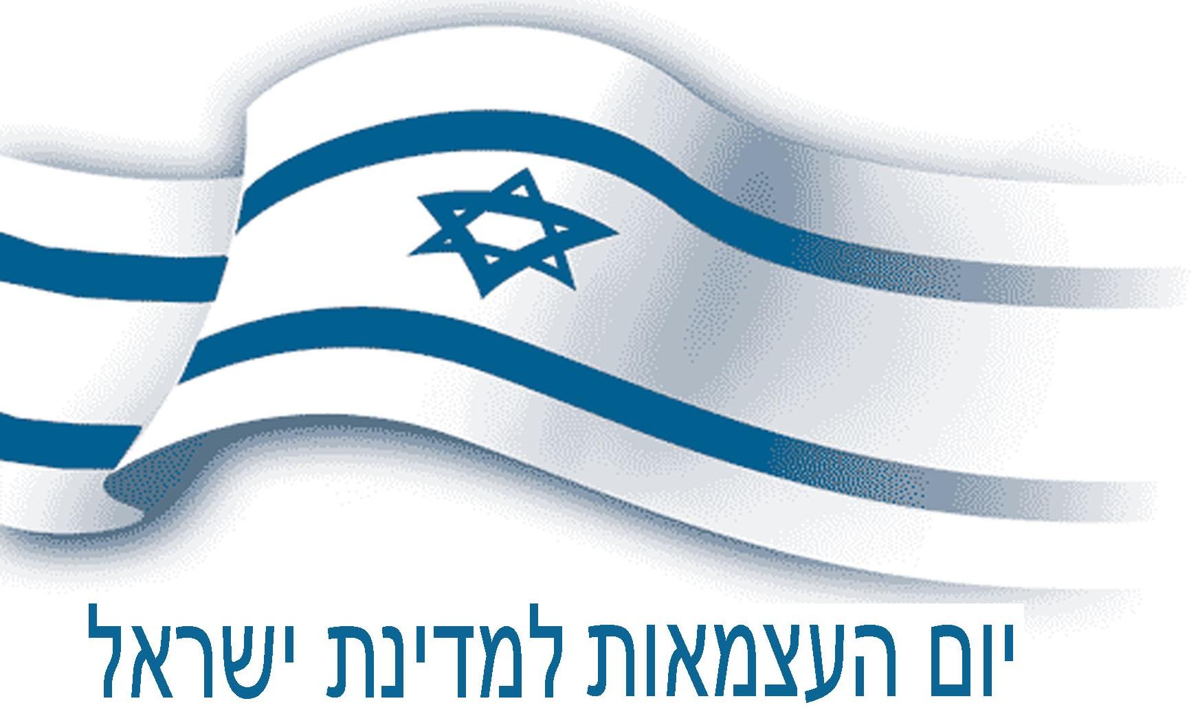 Открытки, день независимости израиль открытки