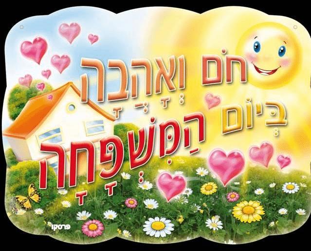 День семьи в Израиле
