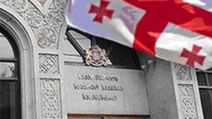 Посольство Грузии в Азербайджанской Республике