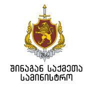 Структурные подразделения МВД Грузии