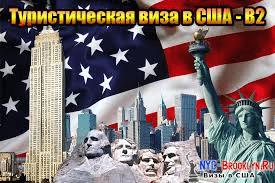Туристические визы в США