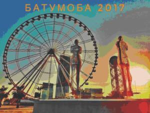 Батумоба в Грузии