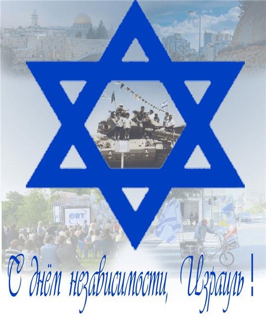 Выходные дни в мае 2019 года в Израиле