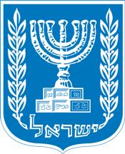 Выходные дни в ноябре 2018 года в Израиле