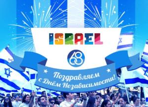 Выходные дни на праздники в мае 2019 года в Израиле