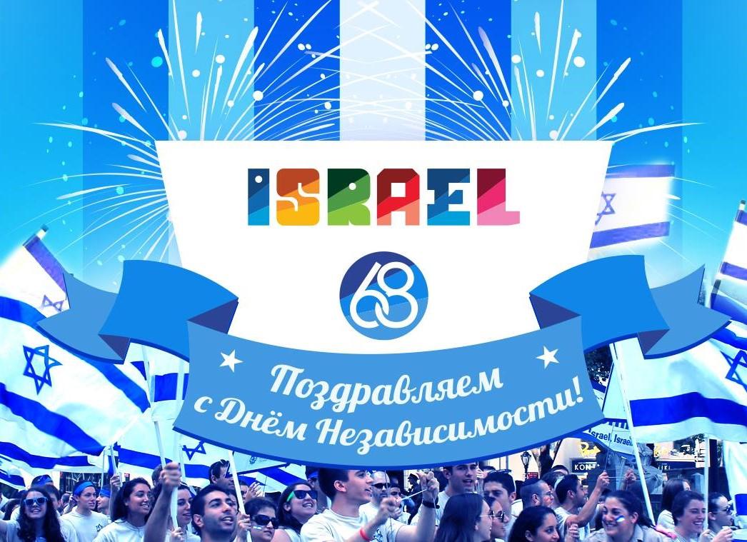 поздравления с днем рождения в израиле другой