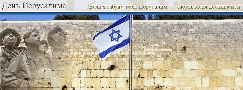 Картинки по запросу день иерусалима в 2018 году