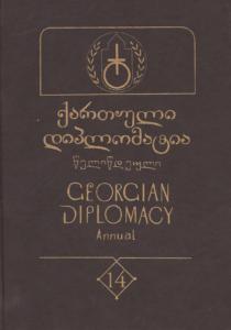 День грузинской дипломатии
