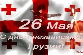 День независимости в Грузии