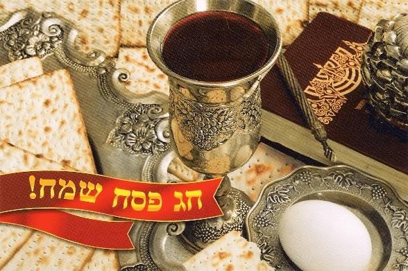 Еврейские праздники в Израиле в апреле 2019 года