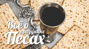 Еврейские праздники в 2019 году