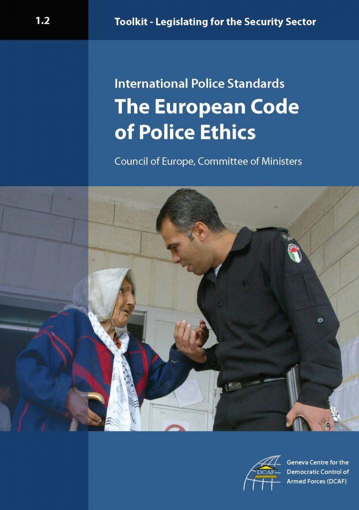 Кодекс поведения должностных лиц по поддержанию правопорядка