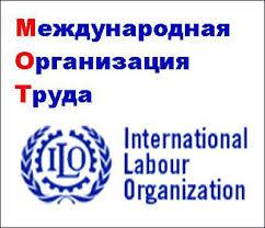 Конвенция МОТ о свободе ассоциации и защите права на организацию
