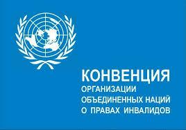 Конвенция ООН о правах инвалидов