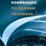 Документы Совета Европы и других Европейских организаций по правам человека